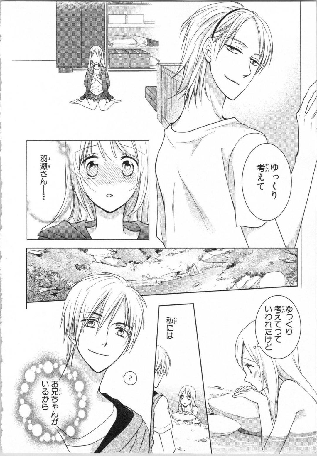 【エロ漫画】取り残された無人島で禁断の兄妹恋愛を見た男からキスで唇を奪われてしまう、妹は兄とそれ以外の男の狭間で悩み続ける