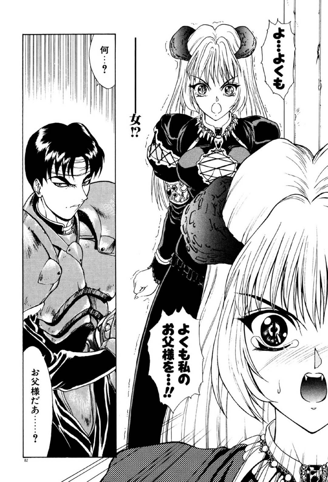 【エロ漫画】父が殺された敵討ちに来た小娘は返り討ちにされ、手足拘束されて男の女として生きていくことになる