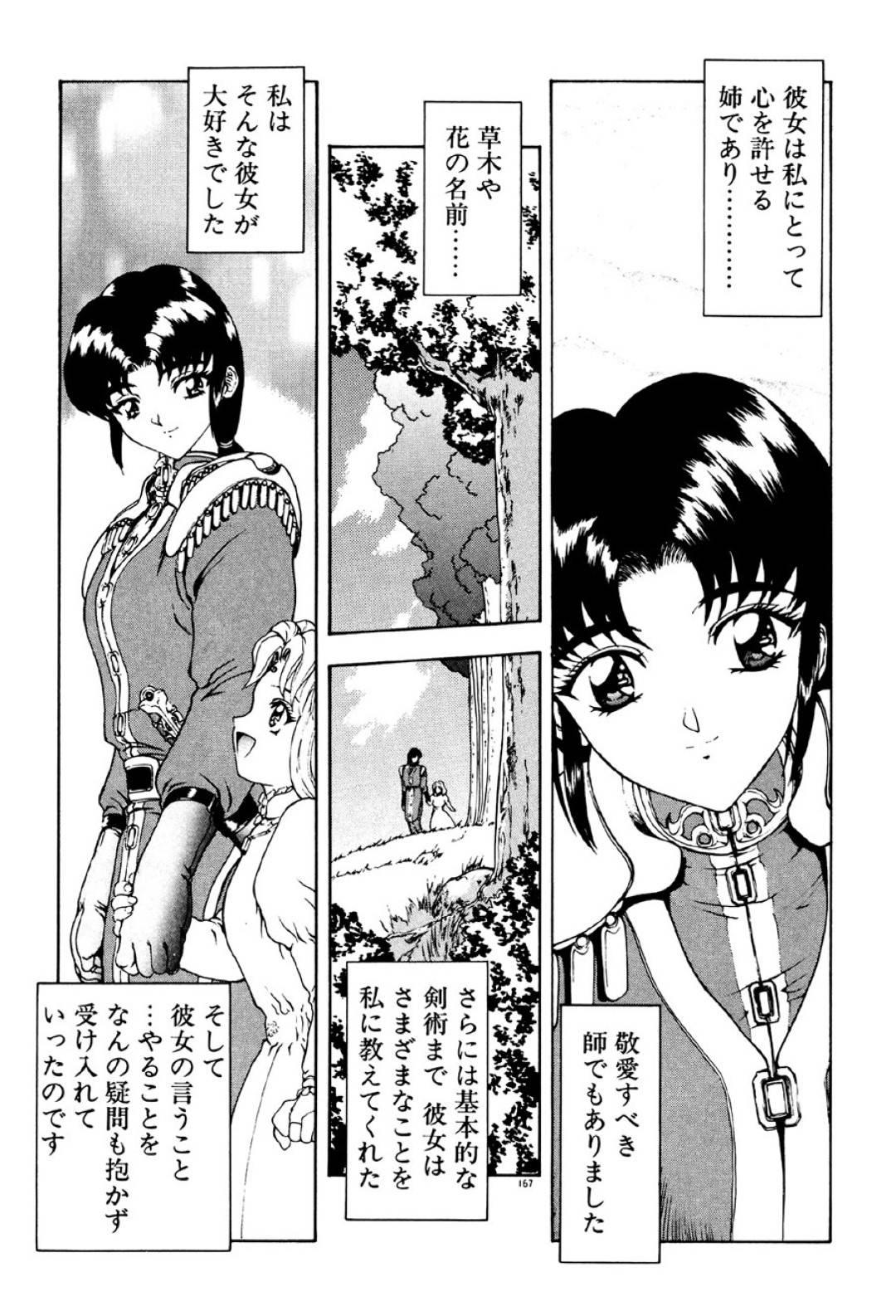【エロ漫画】10数年前、妹は優しかった姉が牢人衆たちの欲望のまま輪姦され続けている姿にトラウマを抱き、今に至ると回想するのであった