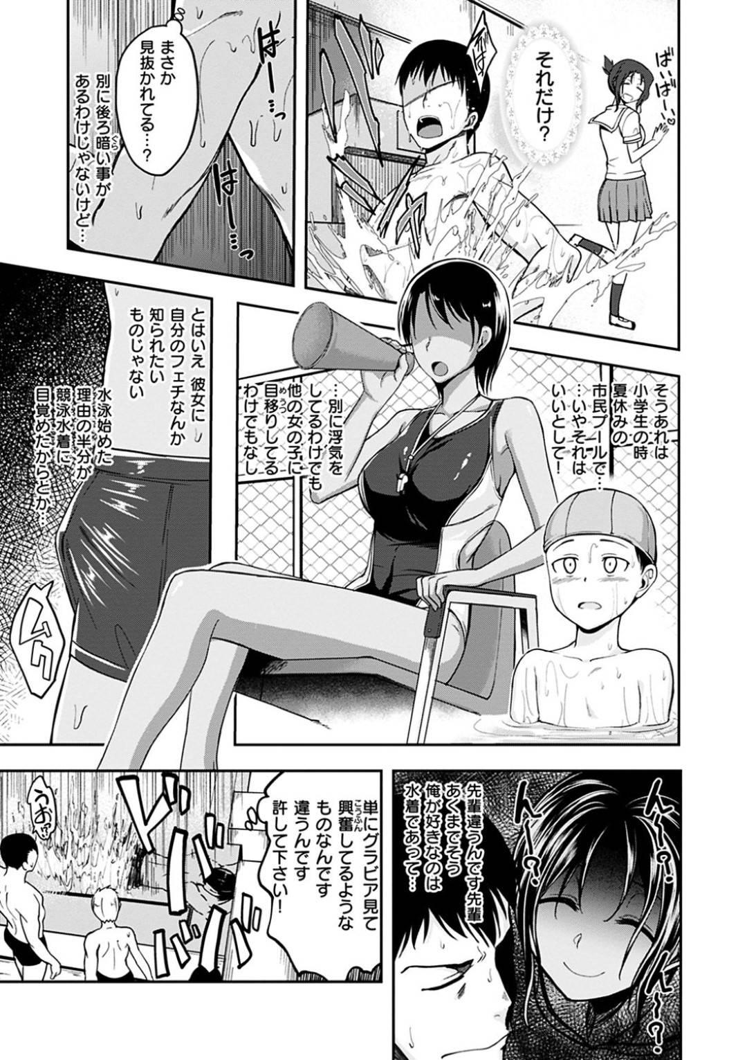 【エロ漫画】水泳部の彼氏が水着が好きと知って競泳水着で誘惑する彼女は、人気のいないプールで彼氏を逆レイプからのイチャラブ生ハメセックス!