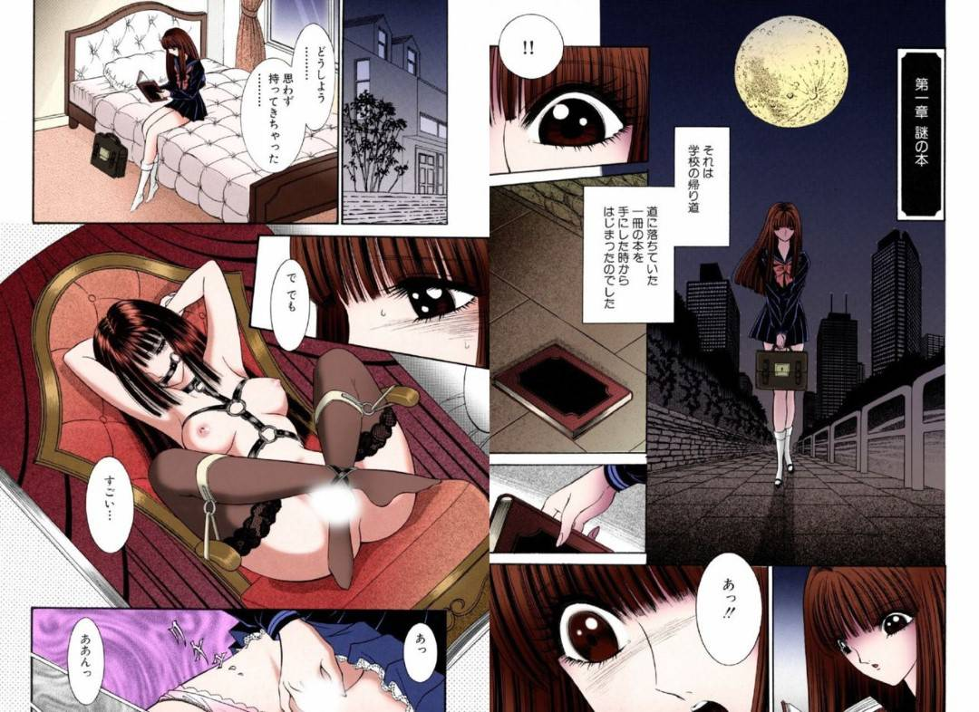 【エロ漫画】少女Mが学校の帰り道で拾った一冊の本から、少女は性に目覚め、その夜オナニーをしてしまう。イケナイ本を拾ったことは男子生徒たちに知られており、毎日放課後犯されることになる…