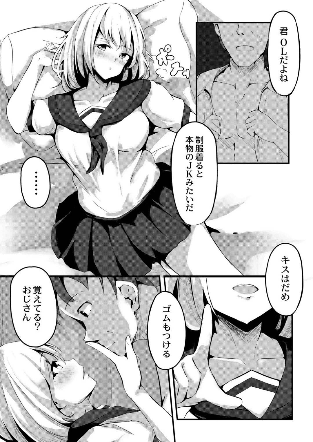 【エロ漫画】OLのふりして援助交際するJKは生ハメ中出しセックスでイッてしまう