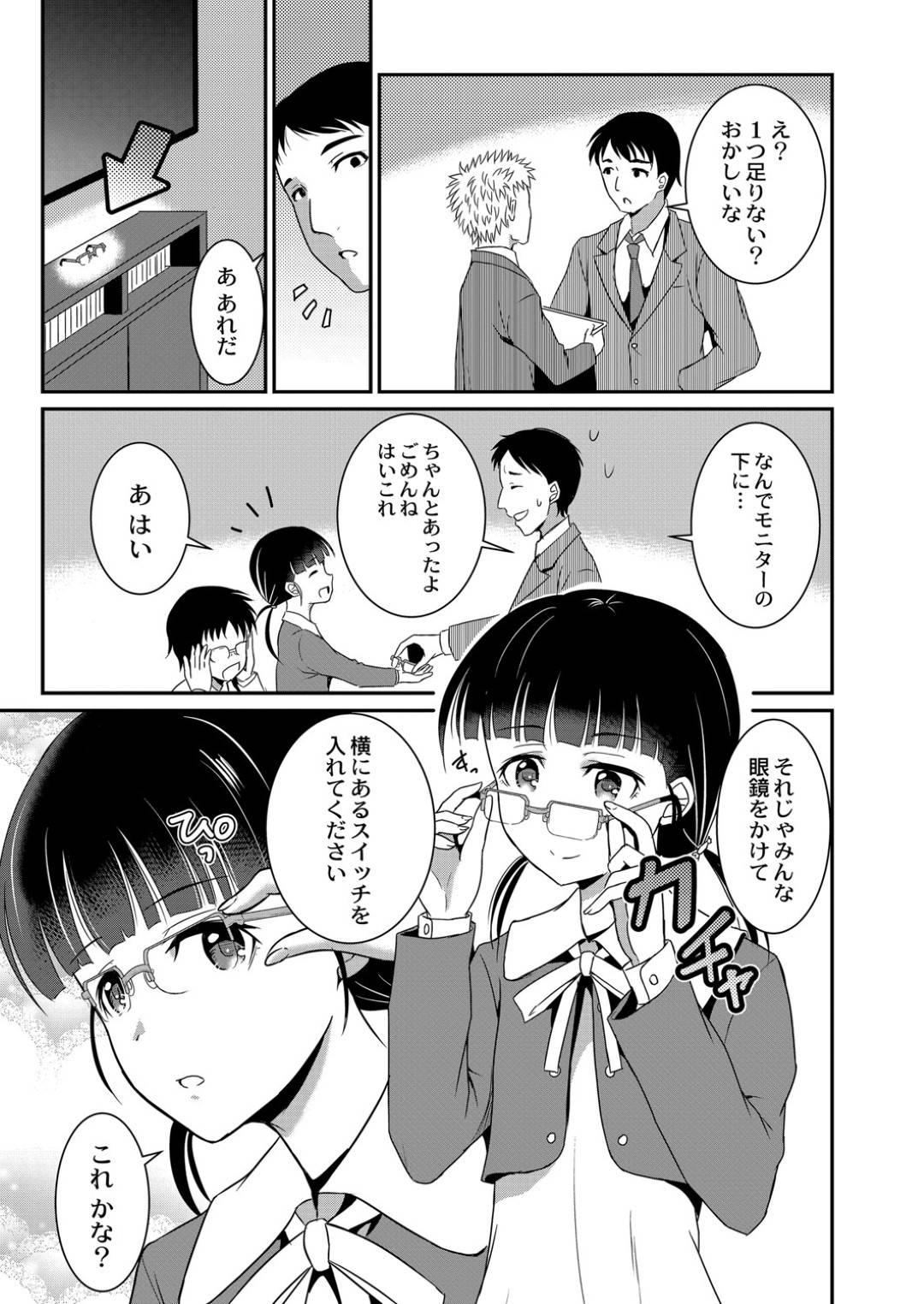 【エロ漫画】会社の職業体験に来たロリは、VRを付けたら偉いおじさんに鬼畜レイプされ二穴同時に責められ処女を奪われる