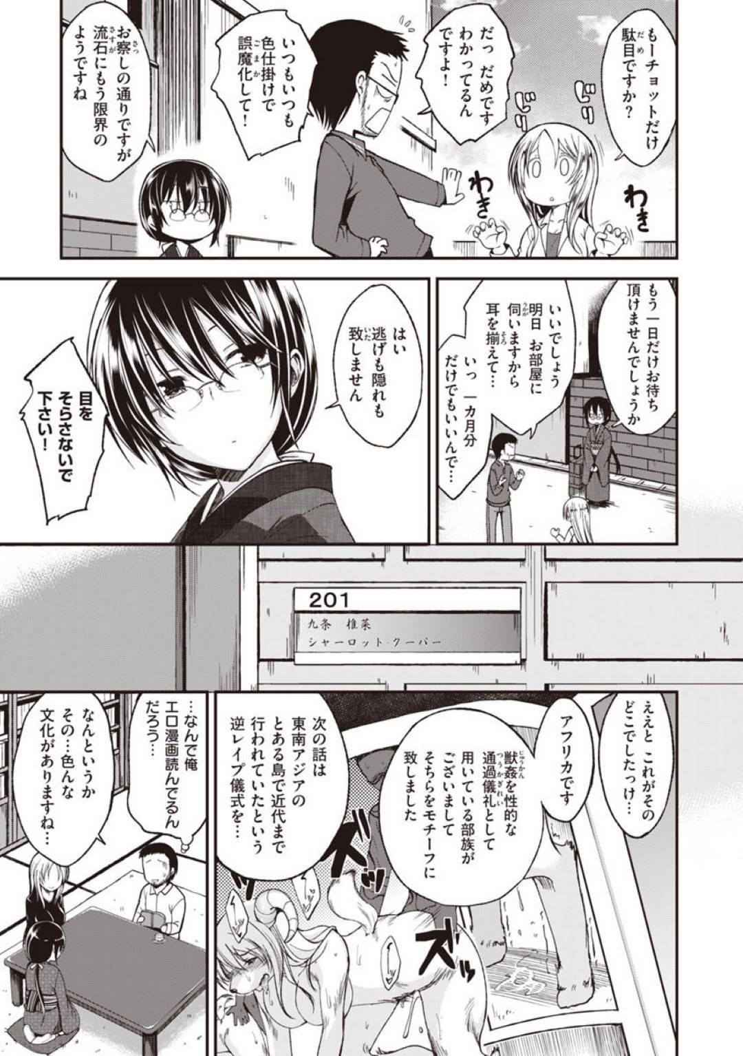 【エロ漫画】アパートの管理人に家賃を取り立てられた美女2人は、身体で払うといって逆レイプからのハーレム3Pセックス!