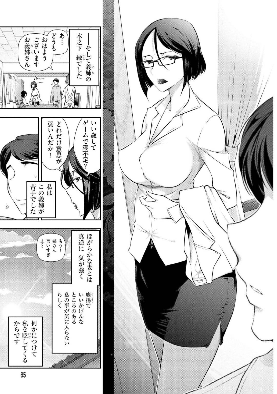 【エロ漫画】実家に帰省している妹の夫のオナニーを覗いて自分もオナニーする義姉は、その事がバレて和姦生ハメ中出しセックスでイキまくる