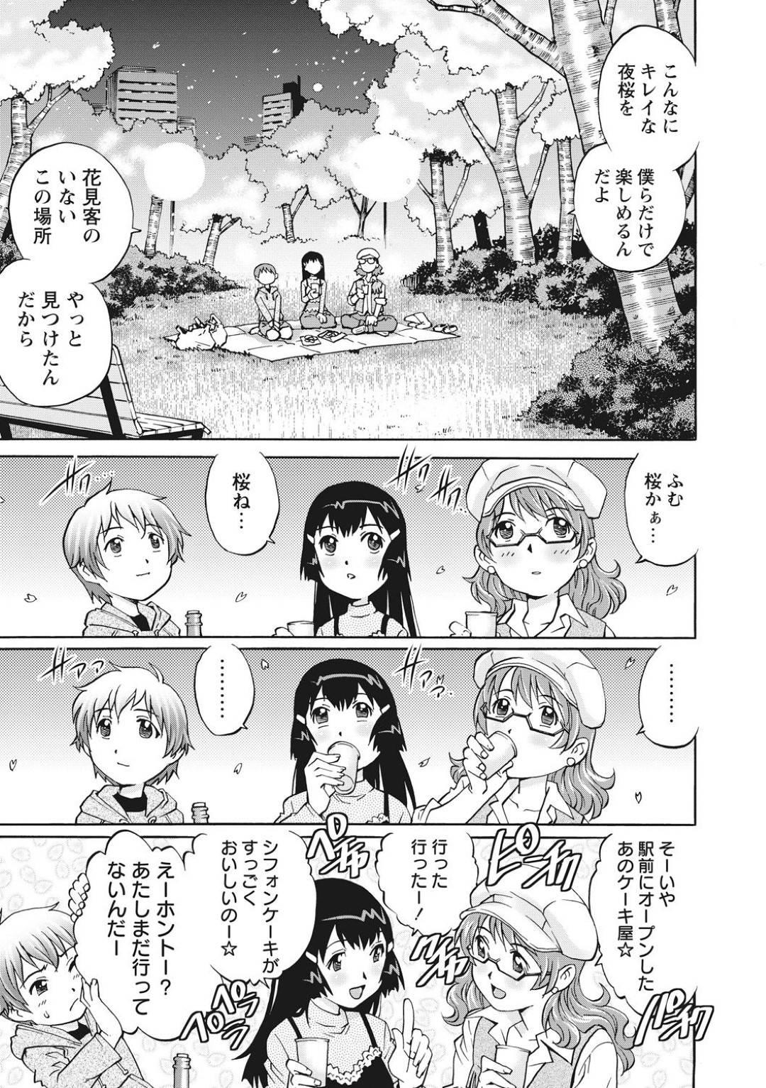 【エロ漫画】お姉さん二人と夜桜を楽しむガキ。二人はお酒も進み、イチャつき出すとガキは場を離れようとするが捕まえられ、服を脱がされると勃起したチンチンが!?二人にからかわれて、3P夜桜セックスが始まる!