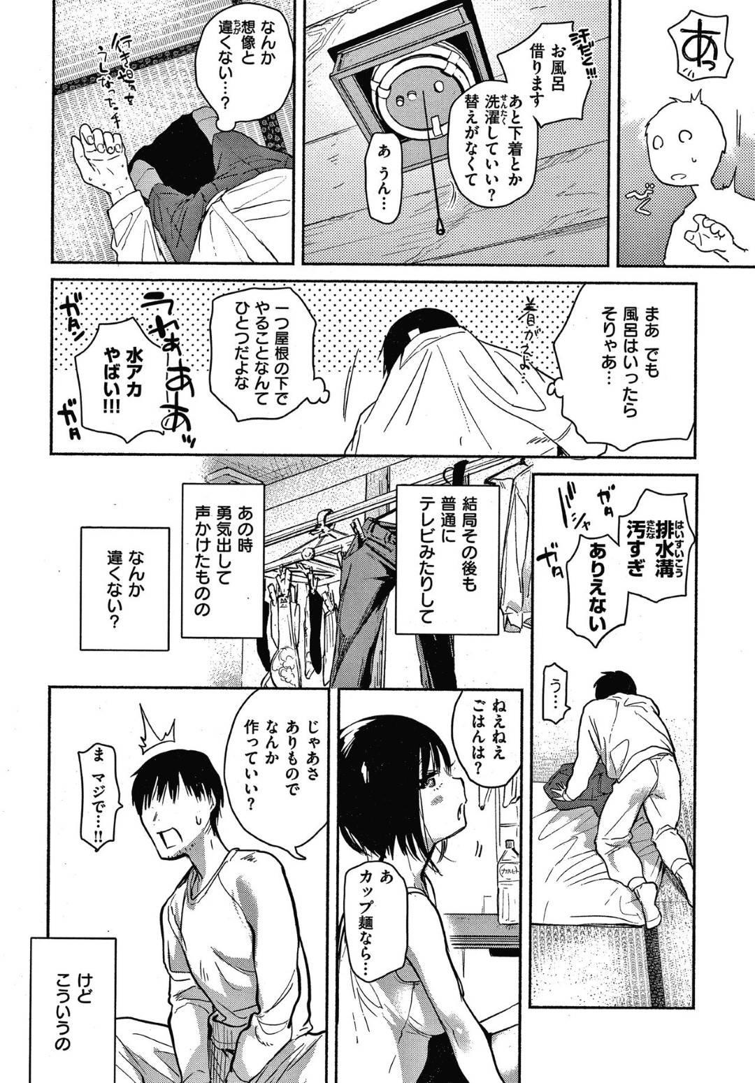 【エロ漫画】会ったばかりの男の家に泊まるJKは、本番なしと言いつつ自ら求めて生ハメ中出しセックスでイキまくる
