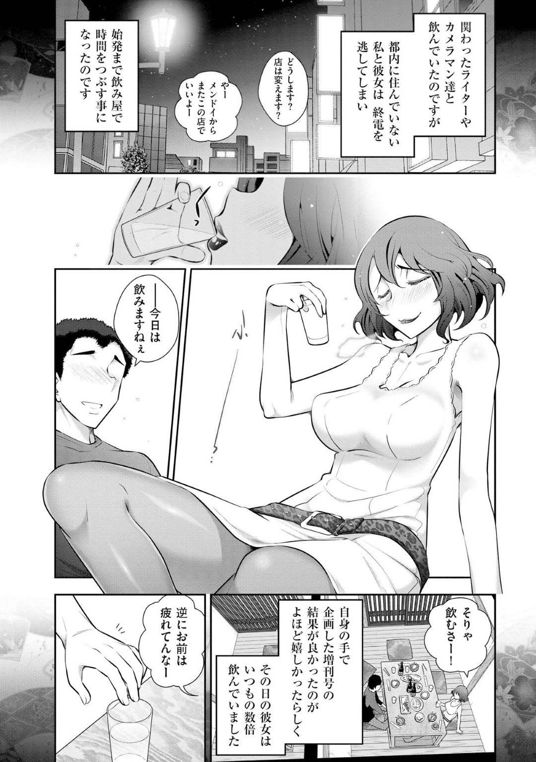 【エロ漫画】エロい編集部の女上司は、酔っ払って後輩に居酒屋でオナニーを見せつけラブホで生ハメセックス