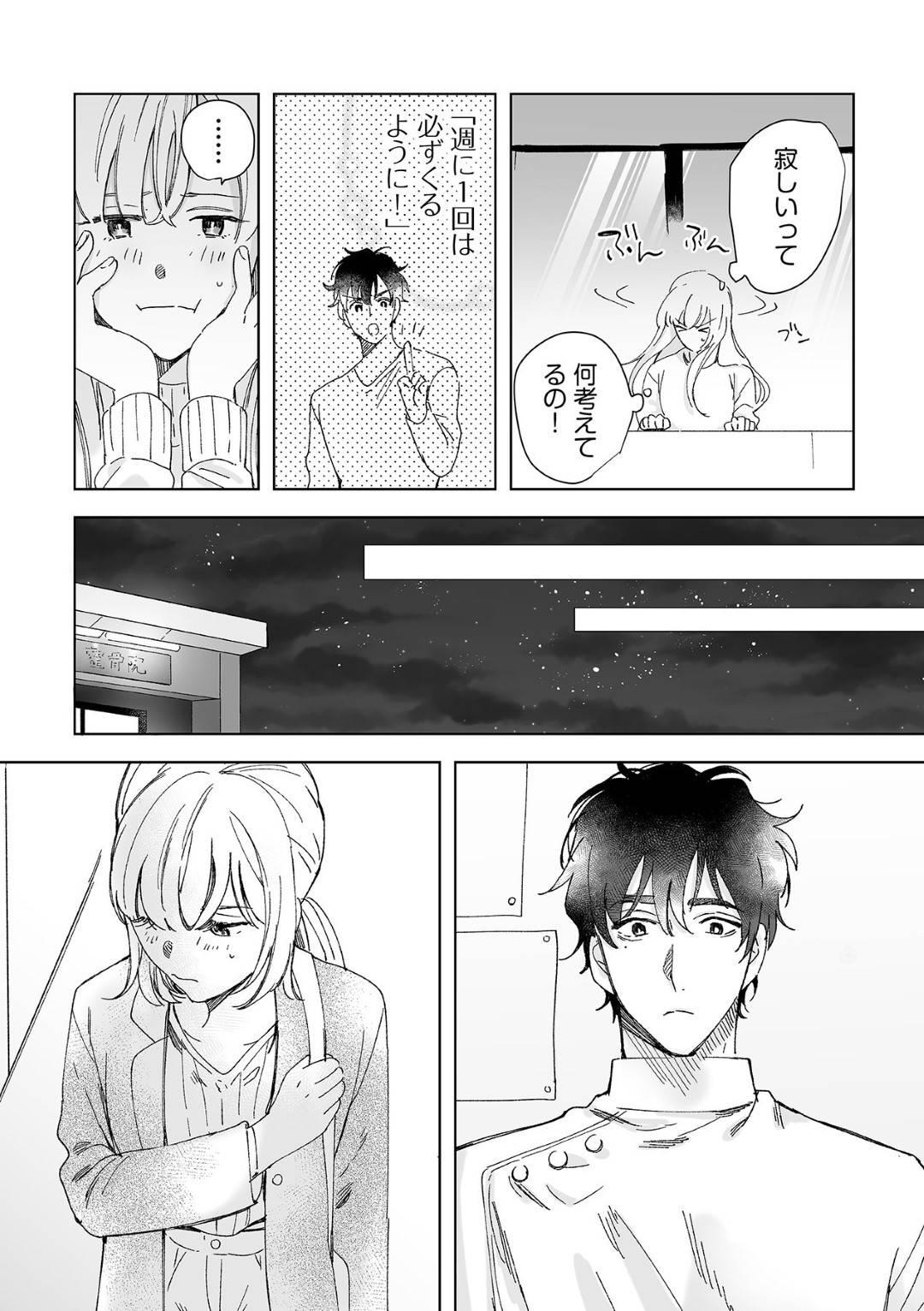 【エロ漫画】幼馴染の整体師に敏感なところを揉まれて感じちゃうOL