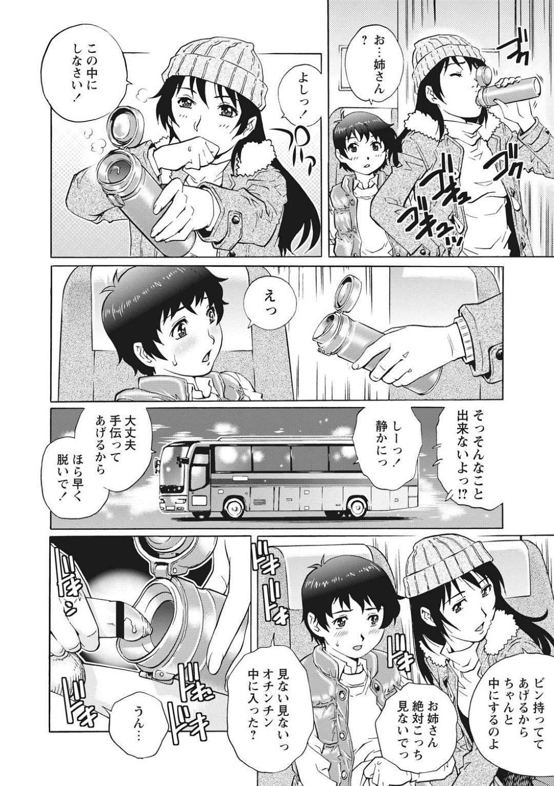 【エロ漫画】深夜バスの出発後、オシッコしたいガキにお姉ちゃんが水筒の中身を空けて、済ませるように提案する!オシッコは済んだものの、何故かチンコは勃起していて、そこは私がと!お姉ちゃんが一肌脱ぐことに!!