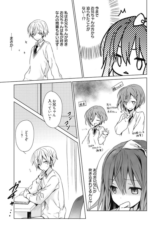 【エロ漫画】卒業式の日の帰り道に好きな先生に告白したJKは、両想いになりイチャラブ生ハメセックス