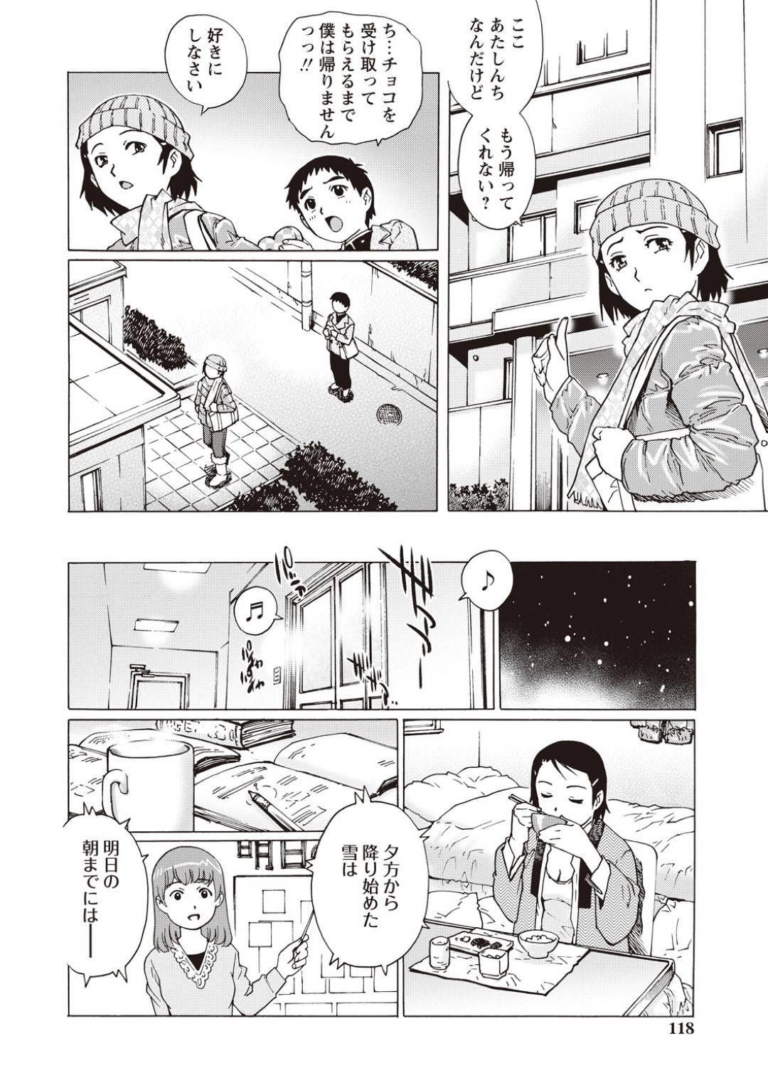 【エロ漫画】成人女性が童貞ショタにバレンタインで猛アタックを受け続けて、渋々家に招き入れて筆下ろしSEXで両思いになっていく
