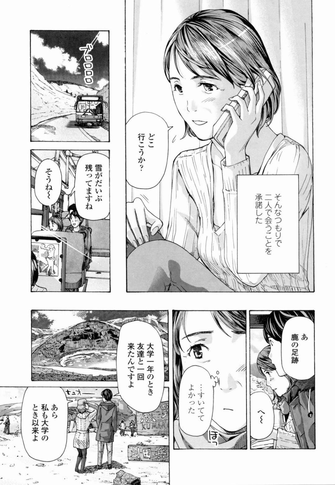 【エロ漫画】熟女教師に憧れを抱いていた少年が大きくなり、教師を目指していると同窓会で知る。男から好意を受け続けて、二人旅行に行くことに。男の積極的なアプローチに熟女教師も落ちてしまう…