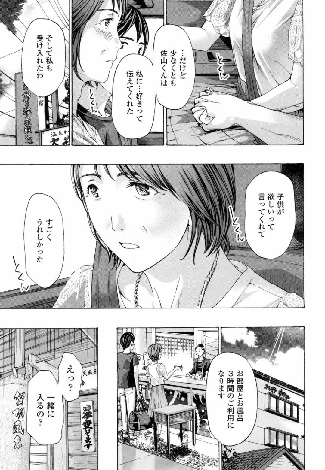 【エロ漫画】元教え子と多忙の合間を縫ってディナーを楽しむ熟女教師。教え子に先生宅に泊まりたいと言われ受け入れると、家に入るや二人は熱いキスを交わして…