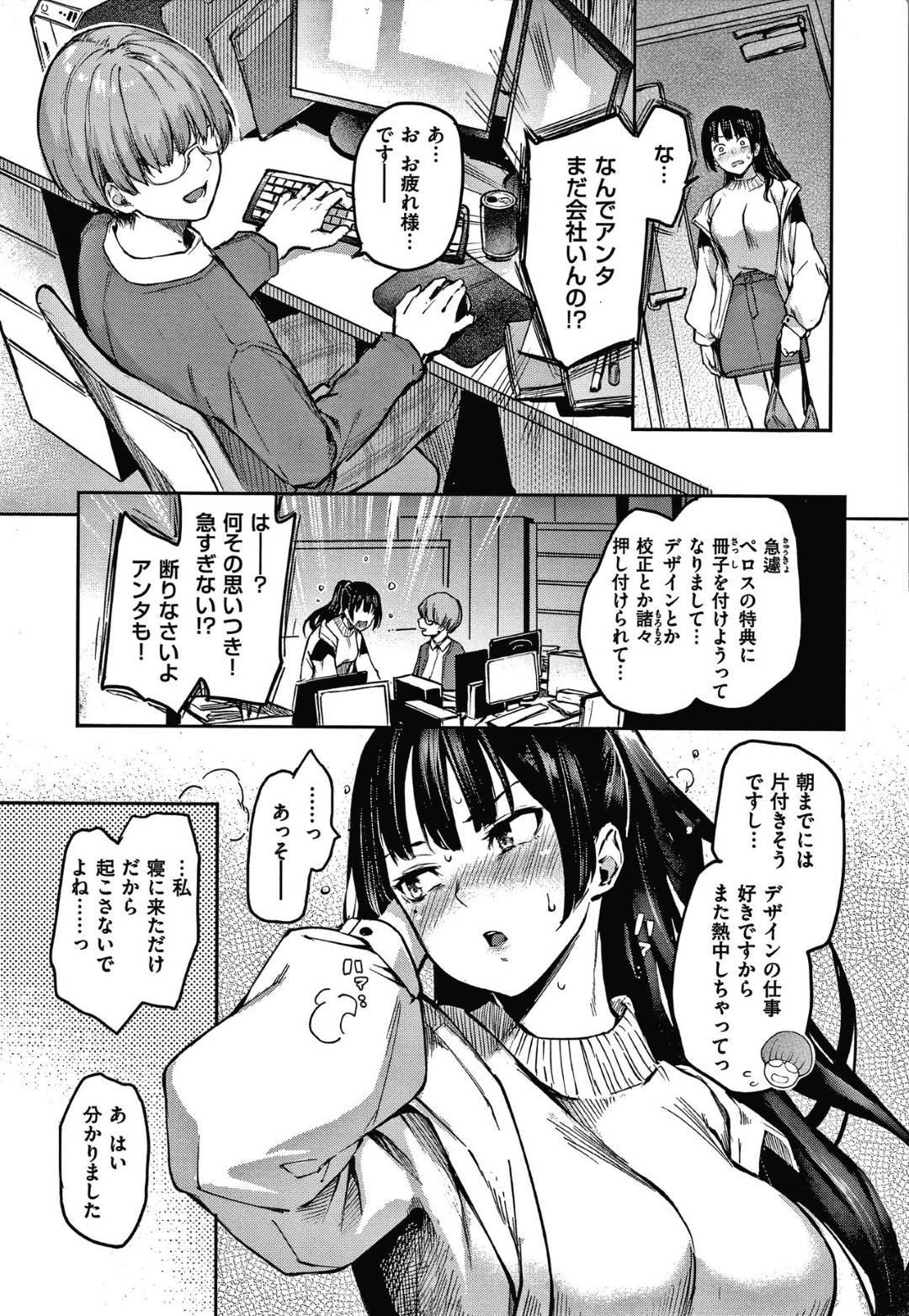 【エロ漫画】会社に泊まることにしたビッチお姉さんは、残業しているオタク男子とイチャラブ生ハメセックス