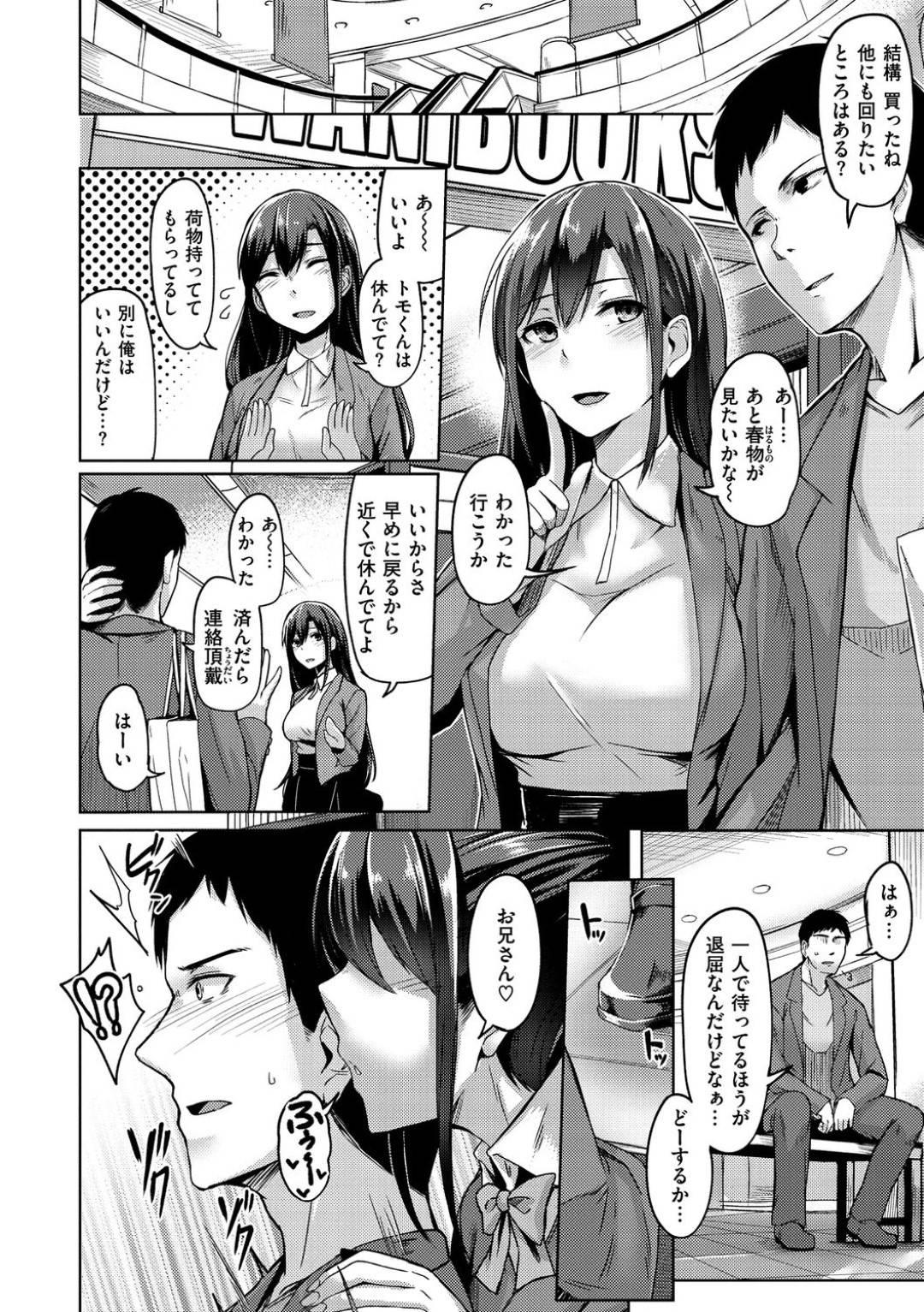 【エロ漫画】姉の彼氏を誘惑するビッチなJK妹は、ラブホでイチャラブ生ハメセックスしてイキまくる
