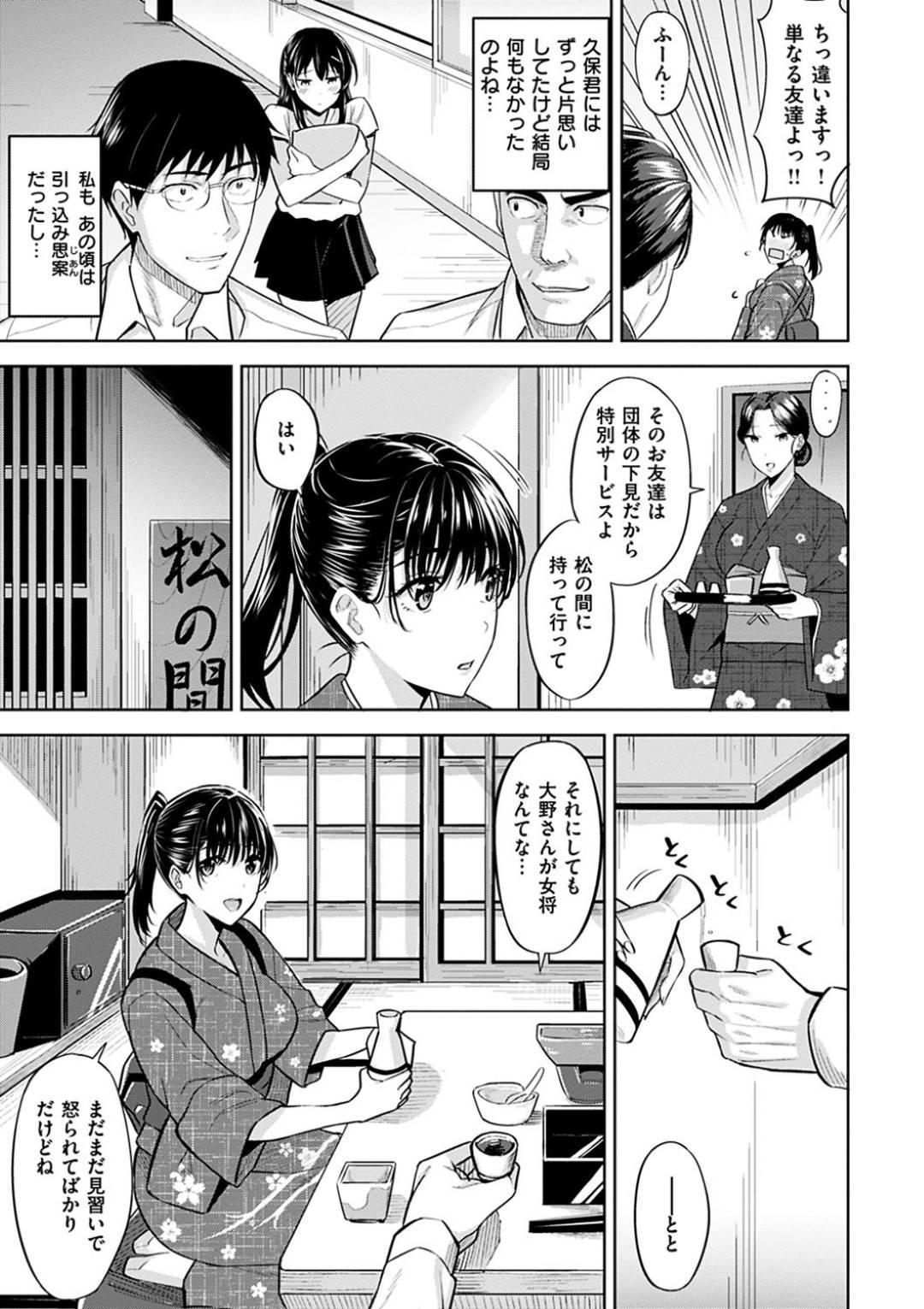 【エロ漫画】旅館に客としてきた大学時代の同級生と再会した若女将は、お風呂でイチャラブセックスして結ばれる