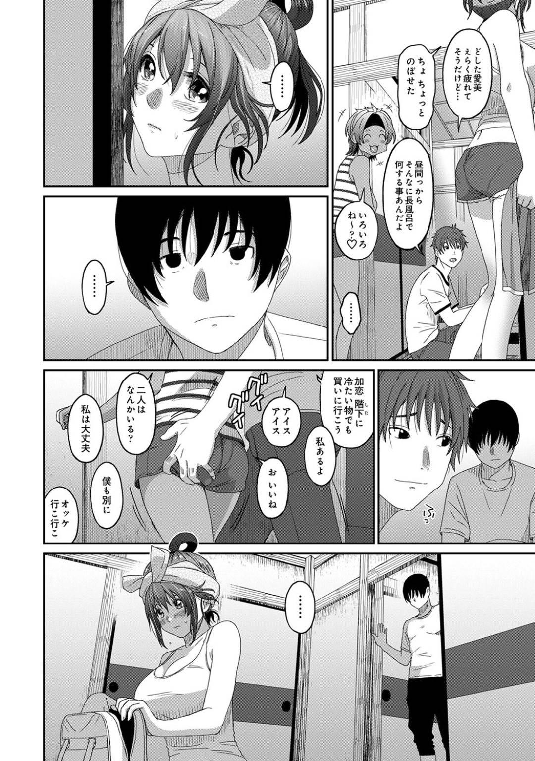 【エロ漫画】小衣が気がかりな相川は、一橋とケンカをして抜けガラ状態に。そんな中、小衣が連れてきた友森の存在により状況が一変してしまい!?