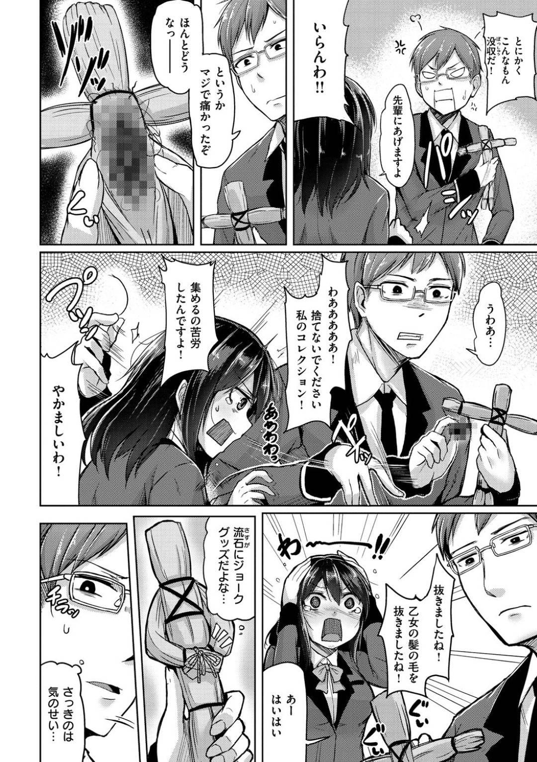 【エロ漫画】先輩男子につきまとうストーカー癖のある後輩JKは、拘束逆レイプからのイチャラブ生ハメセックス