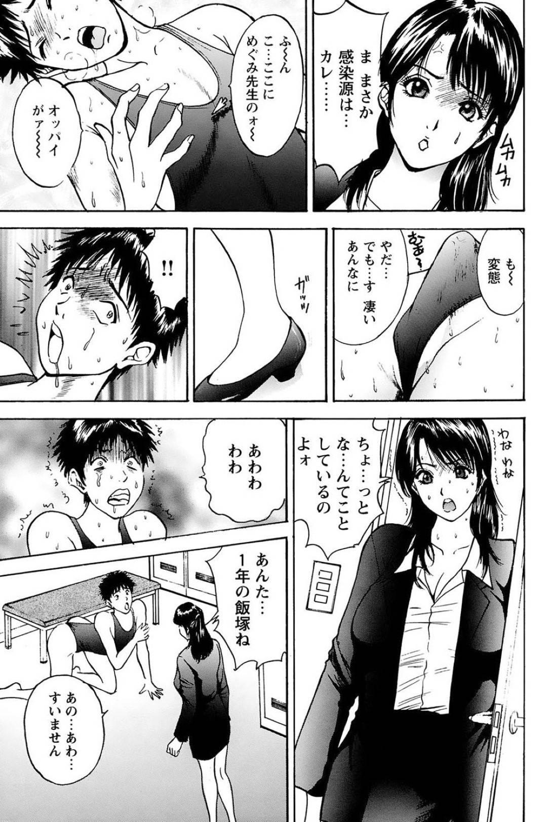【エロ漫画】自分の水着を着て興奮する男子生徒を発見した女教師は、生ハメ筆おろしセックスでイッてしまう
