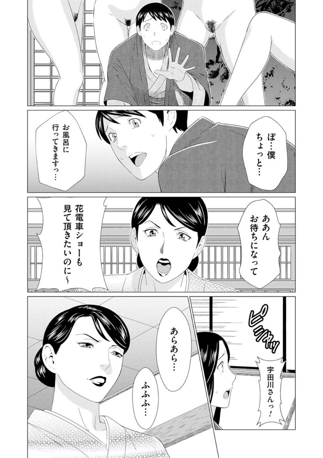 【エロ漫画】実家の宿で宇田川と初めての夜を迎えようとしていた鏡子。そこへ鏡子に婿を取らせまいと義姉・美津子が送り込んできたピンクコンパニオンが闖入し、美津子は図らずも宇田川から鏡子を救ってしまった。鏡子を救ったのは美津子のそれだけではなかったが、鏡子はそんなこと知る由もなく、運命の相手と思った宇田川に騙されていたことに憔悴する。一方、美津子は…