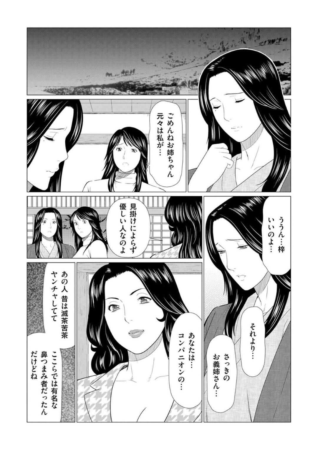 【エロ漫画】宇田川の自白で真の黒幕を追いつめることができた。家族の絆を確認できたのも思わぬ収穫だった。しかし、宇田川を失った鏡子はつくづく自分の男運のなさを嘆いてしまう。そんな鏡子の心と体に寄り添う人物とは?