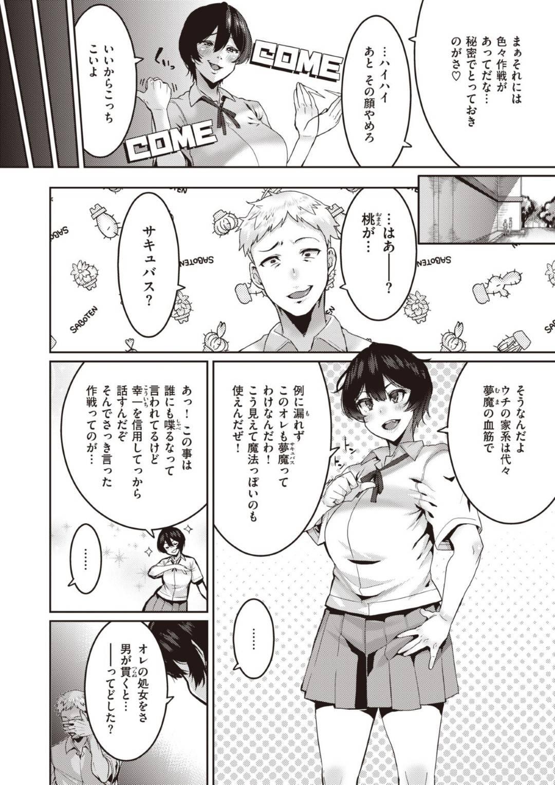 【エロ漫画】周囲に隠して実はサキュバスの血を引いていたJKは、幼馴染男子を逆レイプし連続生ハメ中出しセックス