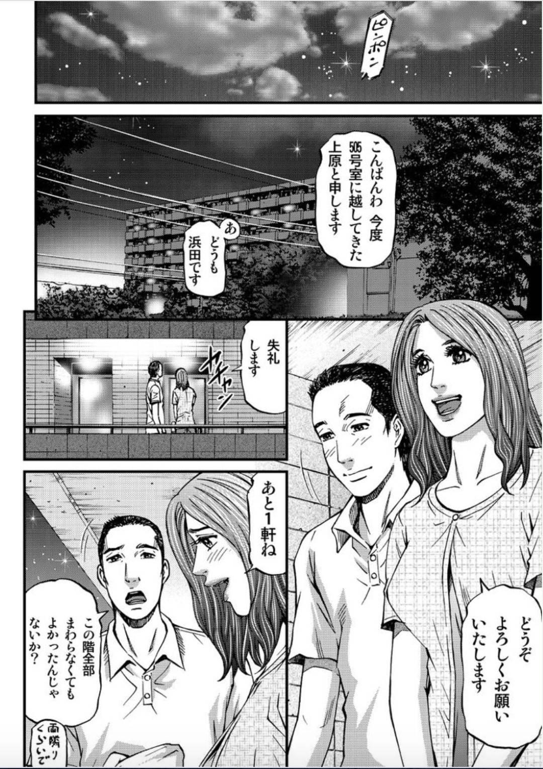 【エロ漫画】夫婦で団地に引っ越してきた人妻は同じ階に住んでいる元カレに再会しイチャラブ不倫生ハメセックス