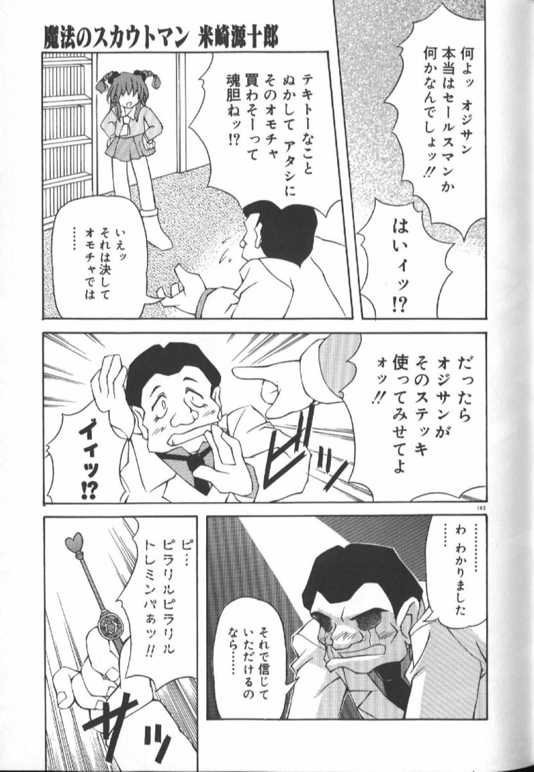 【エロ漫画】突然現れた魔法少女のスカウトおじさんに契約として生ハメセックスで処女を奪われるロリ少女