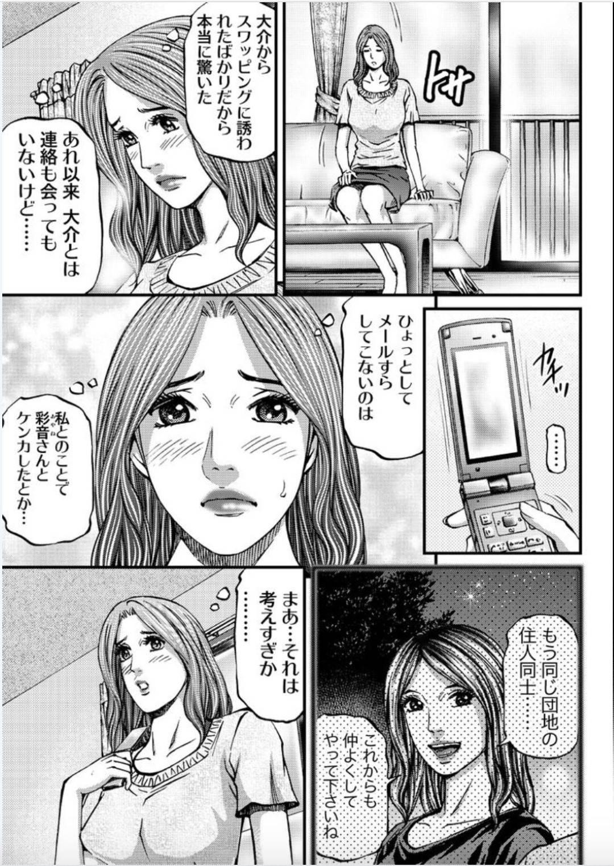 【エロ漫画】同じ団地の元カレ夫婦のセックスを見せられた人妻は、元カレの妻に見られながら生ハメセックスでイキまくる