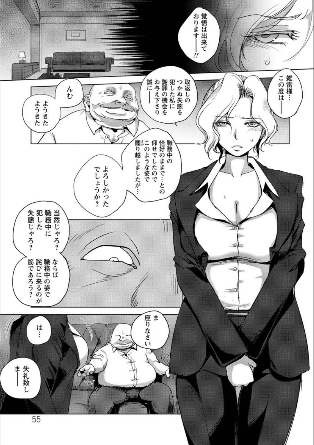 【エロ漫画】裏プロレス会場で警備を怠り偉いおじさんに怒られるクールなお姉さんは脅され生ハメレイプでイかされまくる