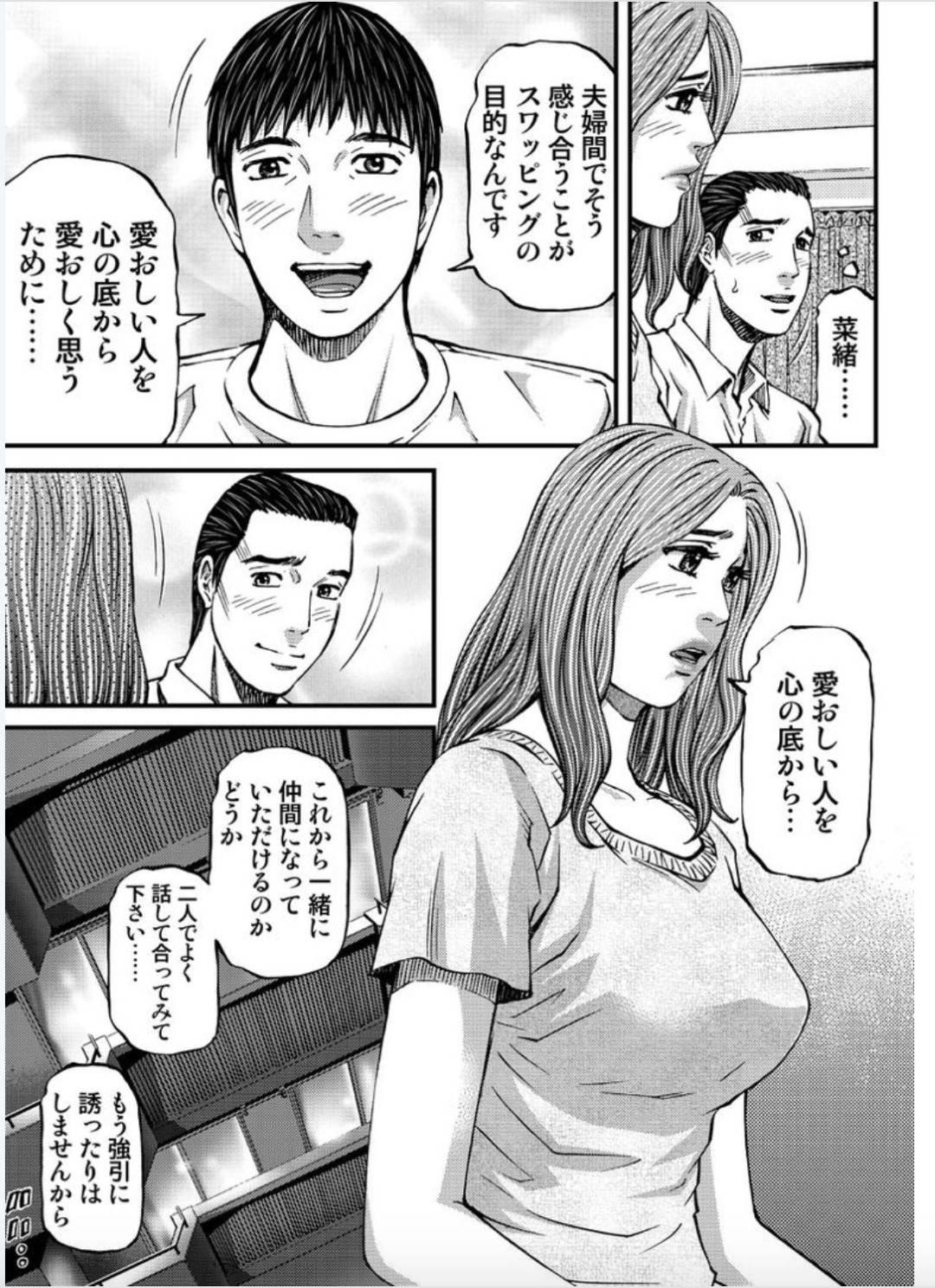 【エロ漫画】夫が他の人妻とセックスしているのを見ながら他の男に抱かれる妻は、お互いの姿に興奮し激しい生ハメセックス