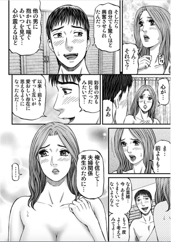 【エロ漫画】同じ団地の元カレと不倫セックスする人妻は激しい愛撫に感じまくりイッてしまう