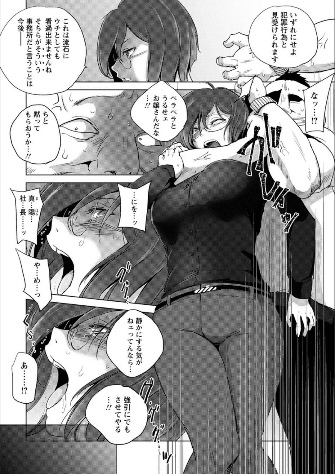【エロ漫画】相手選手の社長に直談判する女子プロのマネージャーは、首を絞められて拘束され生ハメレイプで快楽堕ち