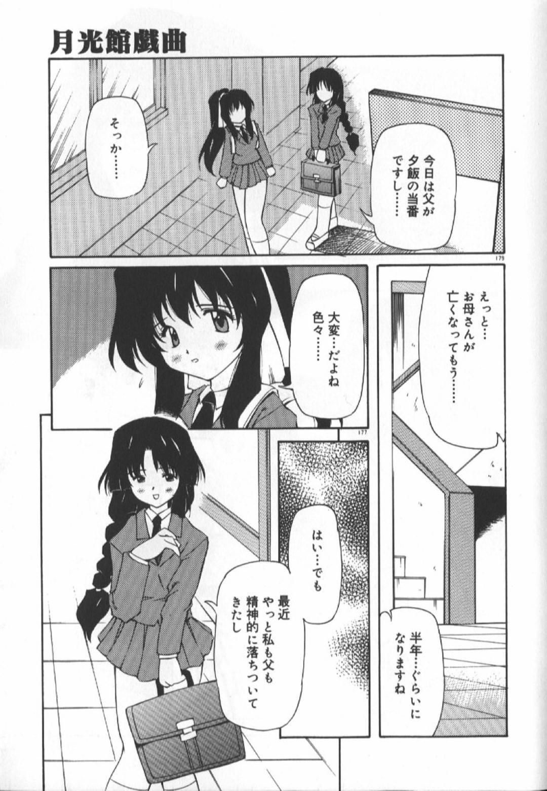 【エロ漫画】実の父親に犯されるJK娘は処女を奪われ中出しされてしまう