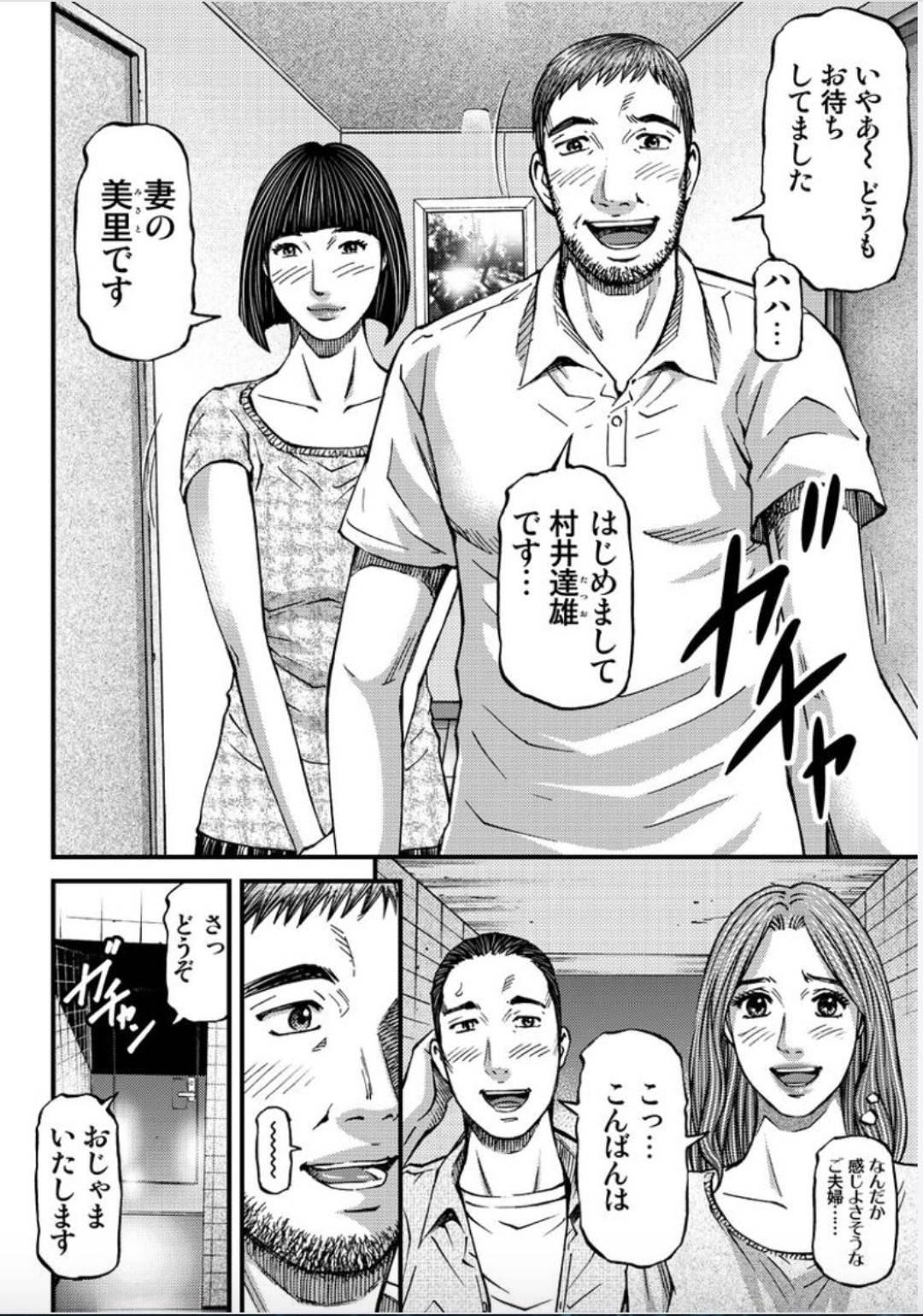【エロ漫画】初対面の夫婦とスワッピングすることになった人妻は夫が他の女を抱くのを見ながら生ハメセックスしてイキまくる