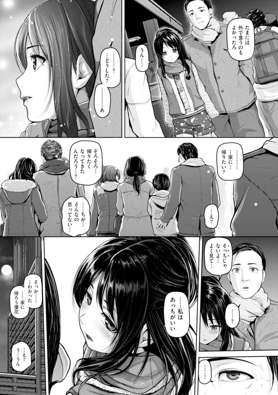 【エロ漫画】家出して路頭に迷っていた少女を面倒見てくれるおじさん。少女は感謝の気持があり、お礼させてよと懇願する。お風呂入ってるおじさんのとこへ潜入してフェラチオ。すっかりその気になったおじさんとH三昧の日々