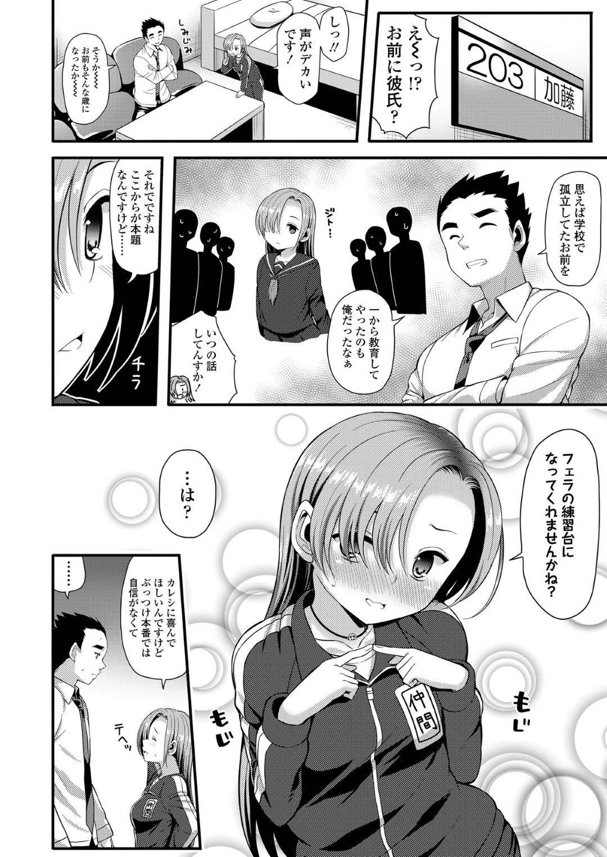 【エロ漫画】不良時代の先輩にフェラをさせてほしいと頼むJKはイチャラブ生ハメセックスで結ばれる