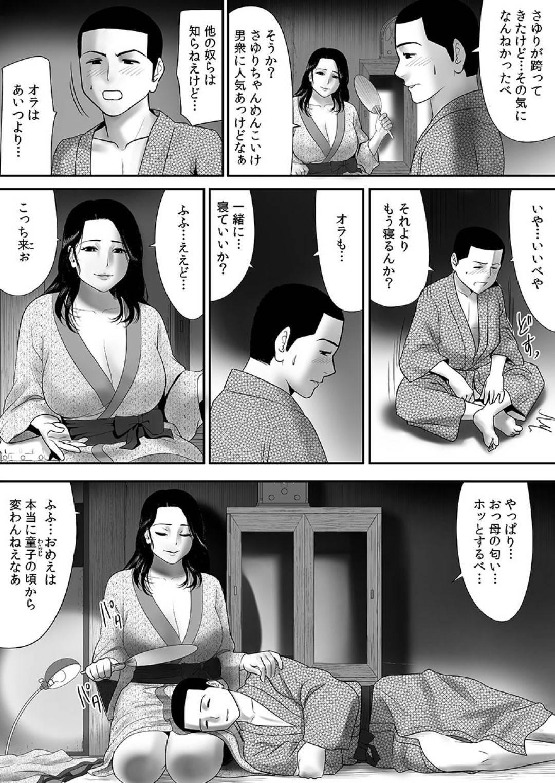 【エロ漫画】ムラムラしながら待っている村人たちの前に集った淫靡な女性たち。それぞれの男達を性奉仕しでもてなし、乱交プレイに狂う淫らな一晩。