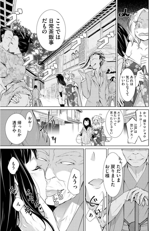 【エロ漫画】遊女の家系の女友達と一緒に江戸の里へ観光に来た金髪美女のお姉さんは、無理やり遊女見習いにさせられ生ハメ乱交セックスで快楽堕ち