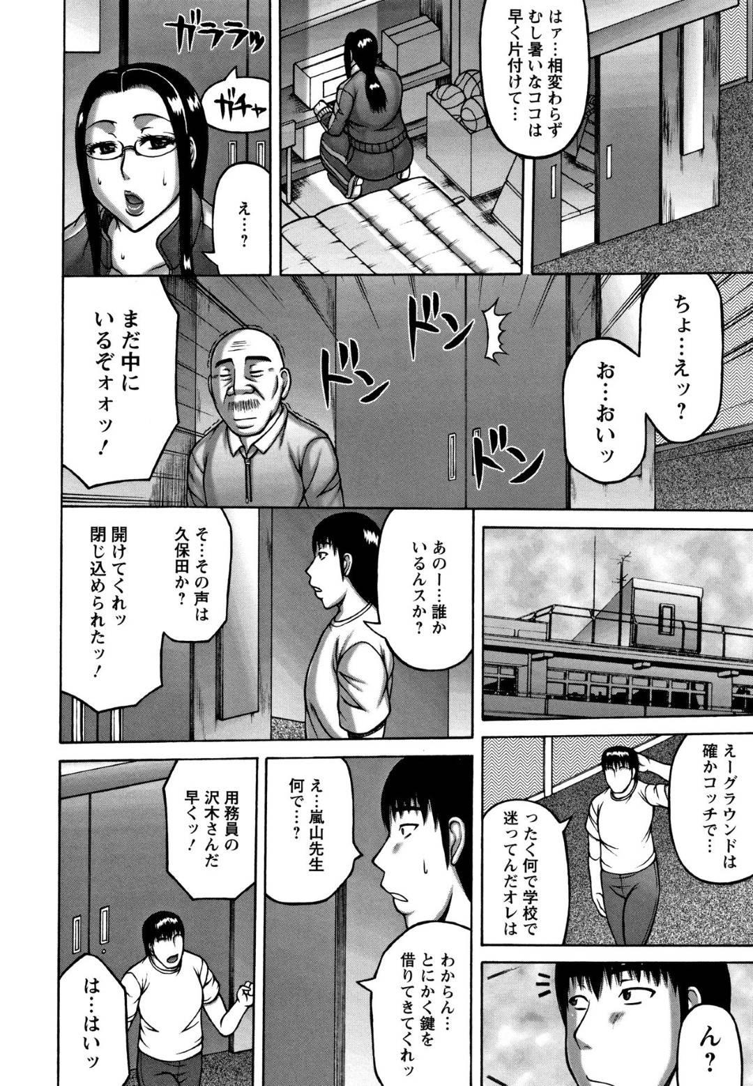 【エロ漫画】いつも汗臭い爆乳体育教師は匂いフェチの新人教師に襲われ生ハメ中出しセックスでイッてしまう