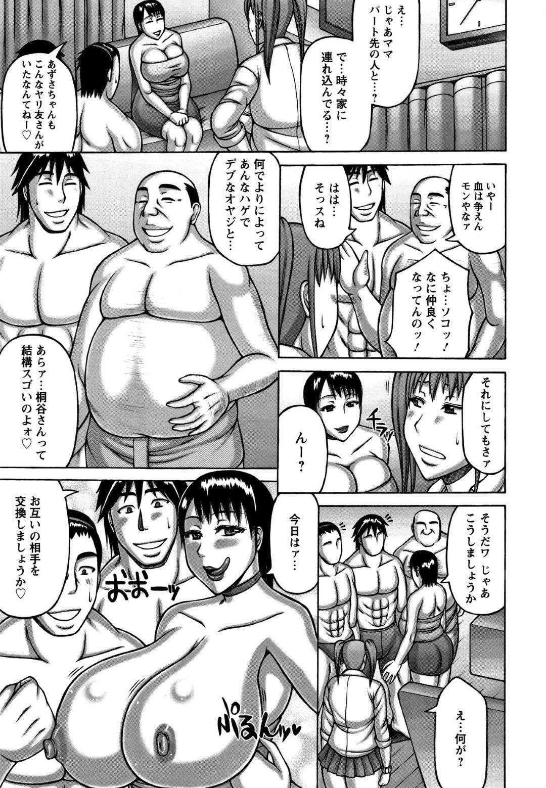 【エロ漫画】チンポ大好きを公言するツインテールのドビッチJK。その母親も負けず劣らずのビッチ!娘のセフレを横取りし、騎乗位で咥え込む。
