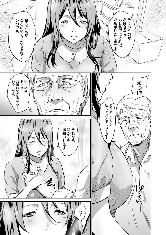【エロ漫画】アパートの住人のおじいさんに引っ越しされないように身体を差し出す管理人のお姉さんは誘惑して生ハメ中出しセックス
