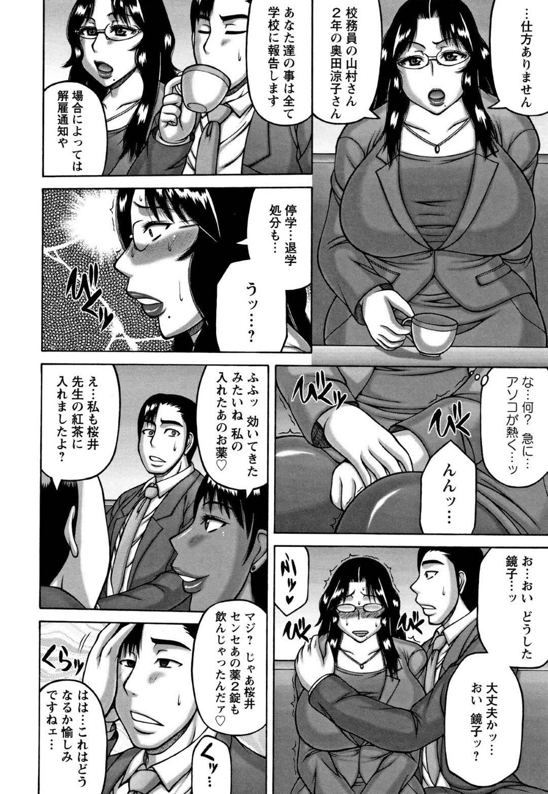【エロ漫画】黒ギャルJKと絶倫巨根男にドラッグを飲まされ寝取られ堕ちしてしまう女教師。熟れたムチムチボディが喜悦の叫びをあげる!