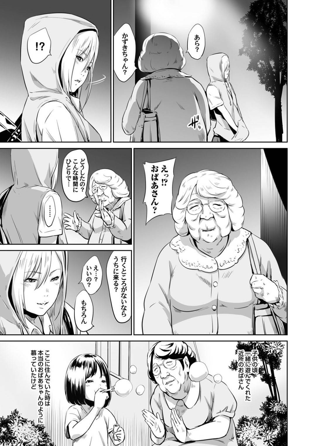 【エロ漫画】昔一緒に遊んでくれたおばあさんの家に泊まる家出JKは、実は有名な女装家だったおばあさんにレイプされ中出しされてしまう