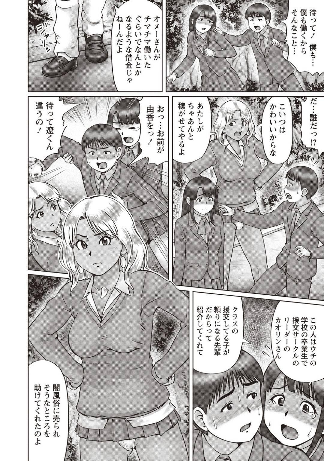 【エロ漫画】親の借金のために援交する真面目JKはきもいおじさんと生ハメセックスで処女を奪われる