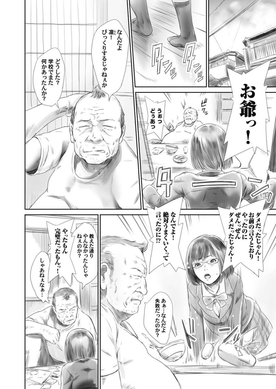 【エロ漫画】祖父に恋愛相談するJKはエッチなことを手取り足取り教わり生ハメセックスでイッてしまう
