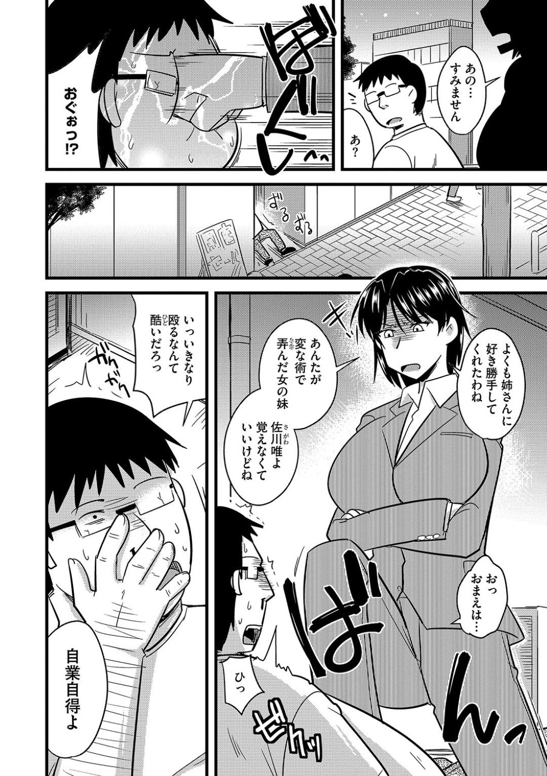 【エロ漫画】姉に催眠をかけてレイプする男を問い詰めた妹だが自分も催眠かけられ生ハメ調教レイプで寝取られる