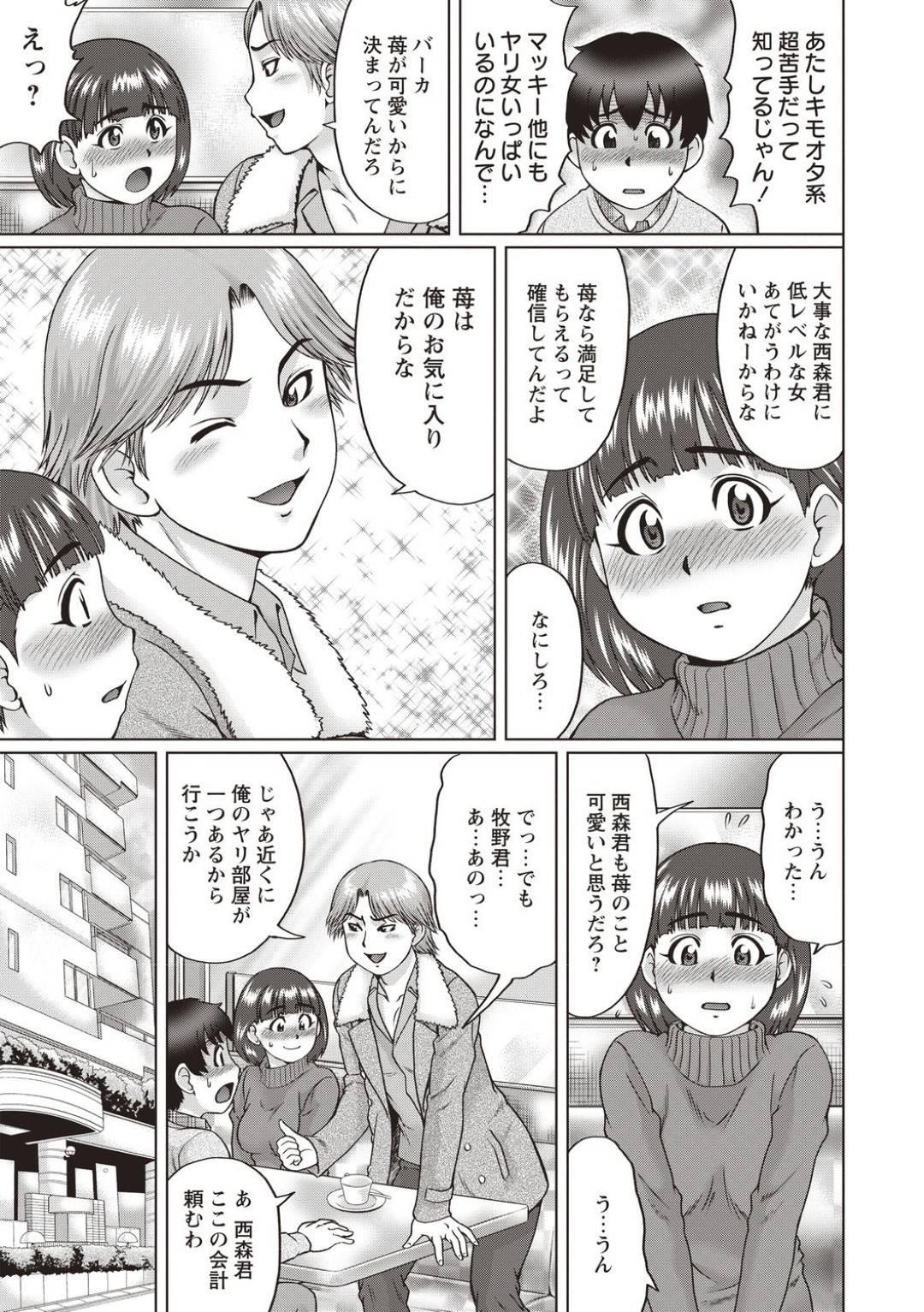 【エロ漫画】彼氏に頼まれ彼氏のパシリ相手の童貞男子の筆下ろしをする淫乱ビッチな彼女は生ハメ中出しセックスでイキまくる
