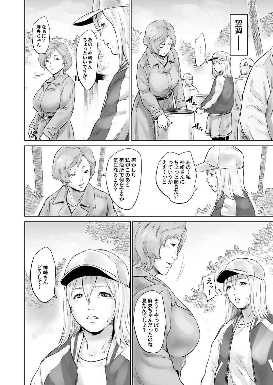 【エロ漫画】炊き出しボランティアをする貞淑なお姉さんは宿泊所でおじさんたちに性的ご奉仕で乱交セックスしまくる